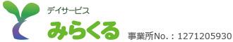 千葉県松戸市での通所介護ならデイサービスみらくる。お泊りの介護にも対応!